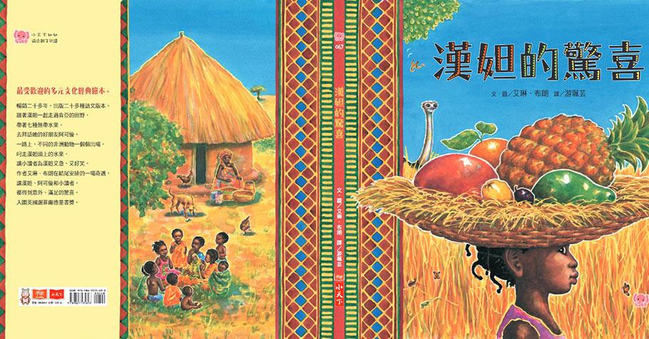 多元文化的經典繪本《漢妲的驚喜》:培養孩子寬闊的視野,用閱讀的眼睛發現這個世界的美好吧!