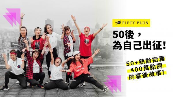 50+熟齡街舞MV花絮: 為自己出征!超過400萬點閱的幕後故事