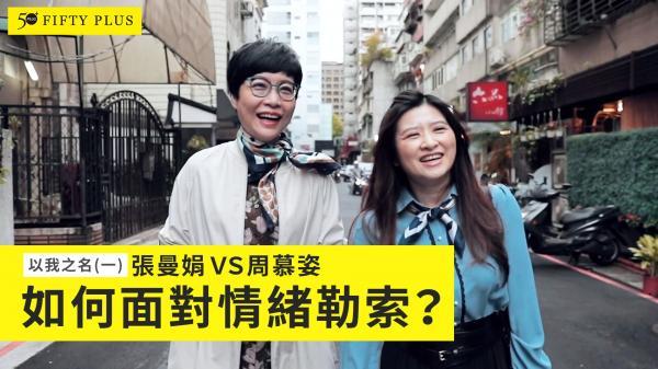 以我之名(一)張曼娟VS周慕姿 如何面對情緒勒索?