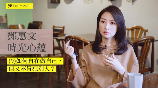 鄧惠文50+時光心蘊九:如何自在做自己,但又不冒犯別人?