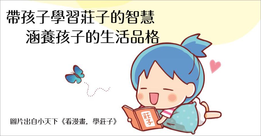 王文華:讀莊子的孩子,都會是自然的愛好者,順著自然去處理事物,讓人身心安頓,比什麼特效藥都有用