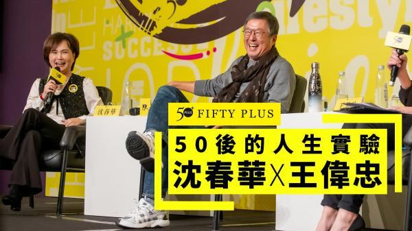 50+風格節現場影音!50後的人生實驗: 沈春華X王偉忠