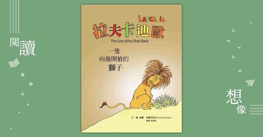 《一隻向後開槍的獅子:拉夫卡迪歐》——一本值得和自我對話的童書