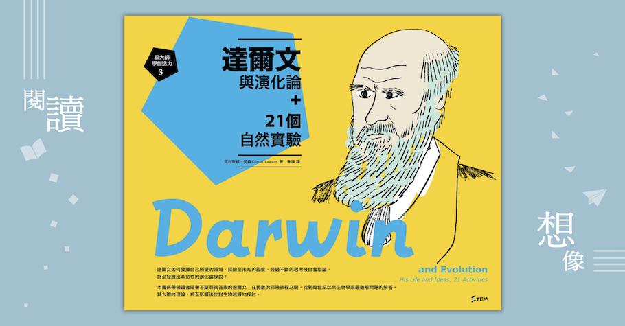 《跟大師學創造力3:達爾文與演化論+21個自然實驗》——消失於國中自然課程的偉大生物學家