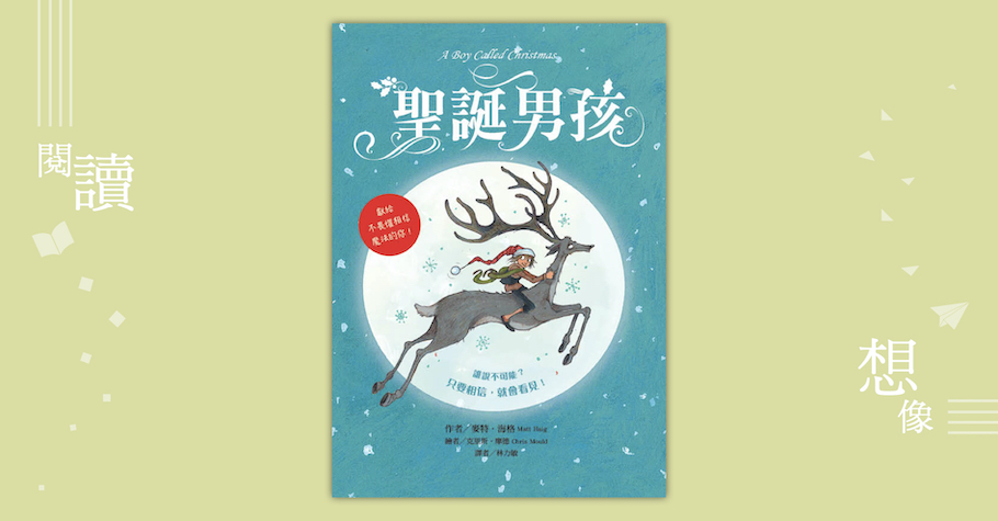《聖誕男孩》——自己就是生命的魔法師