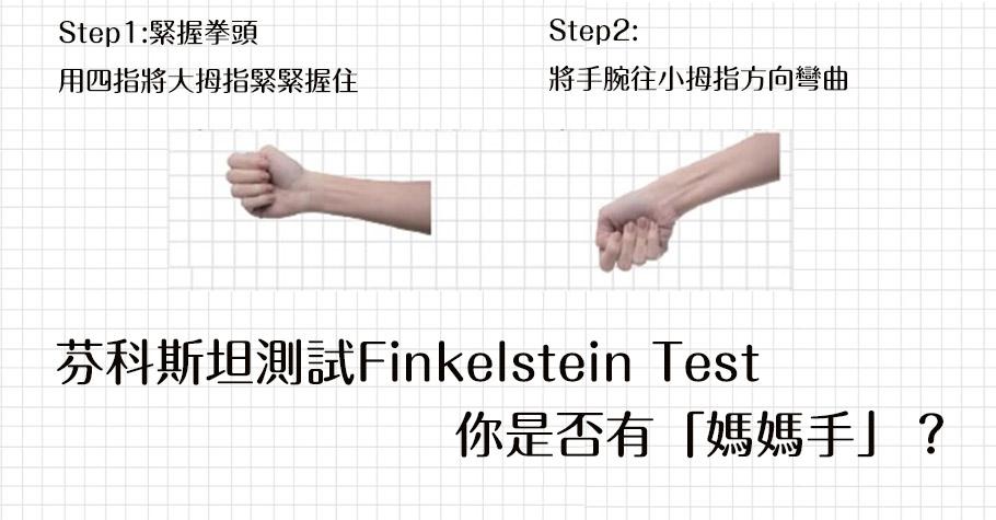 媽媽手痛到想哭?專業治療師教妳如何評估,並針對症狀訓練手部有效解決疼痛