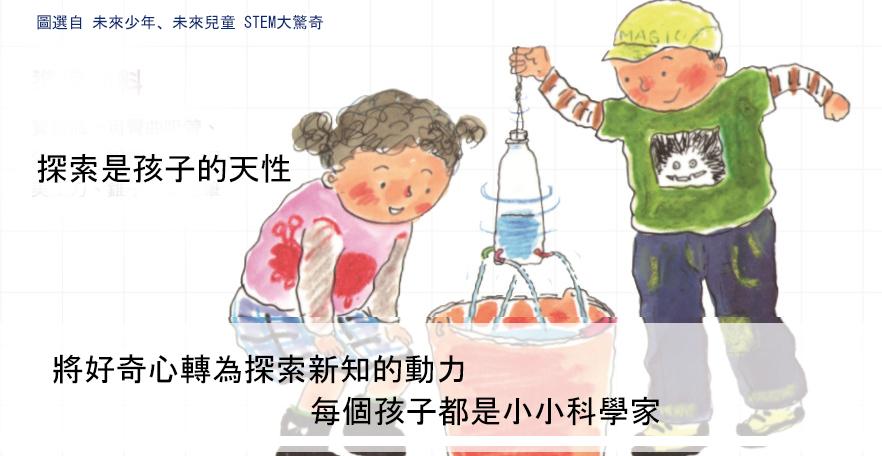 探索是孩子的天性,只要將好奇心轉為探索新知的動力,每個孩子都能成為小小科學家