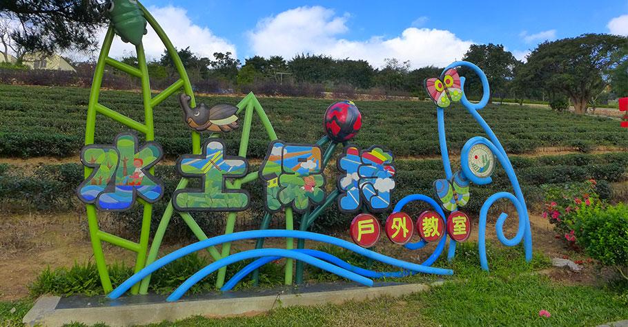 給小朋友來趟不一樣的親子共學之旅!一座兼具生活、生產、生態與休閒的水土保持主題互動樂園