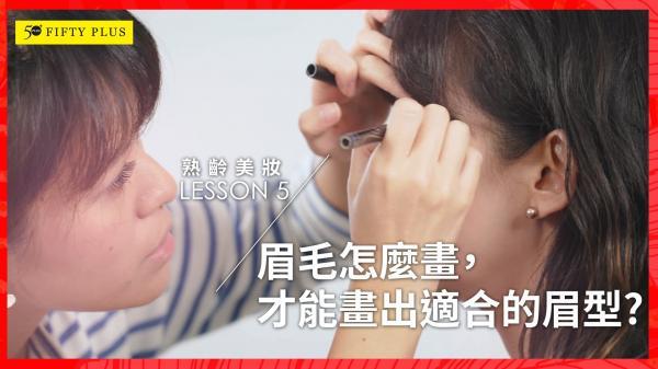 【50+ Beauty影音】眉毛怎麼畫,才能畫出適合的眉型?