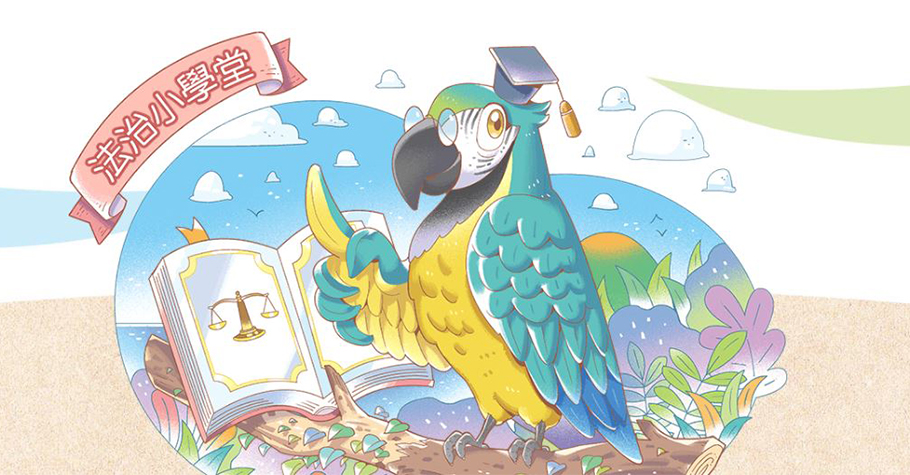 「法治小學堂」帶著孩子一起從生活中學習重要的法律小知識!