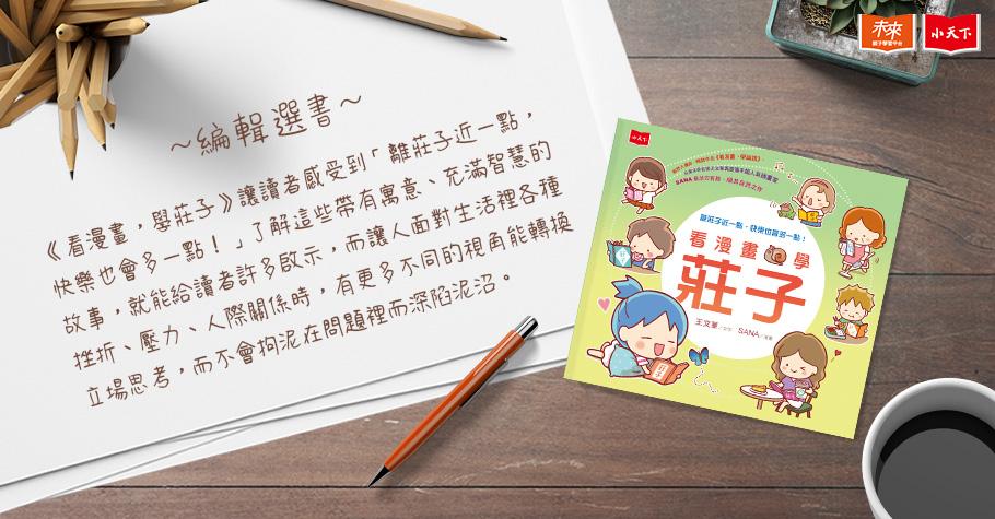 帶孩子透過漫畫輕鬆學莊子的哲學思維,學習面對生活各種困難的智慧,涵養孩子受用一生的品格