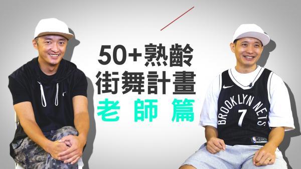 50+熟齡街舞幕後花絮: 老師從50+身上學到的事…