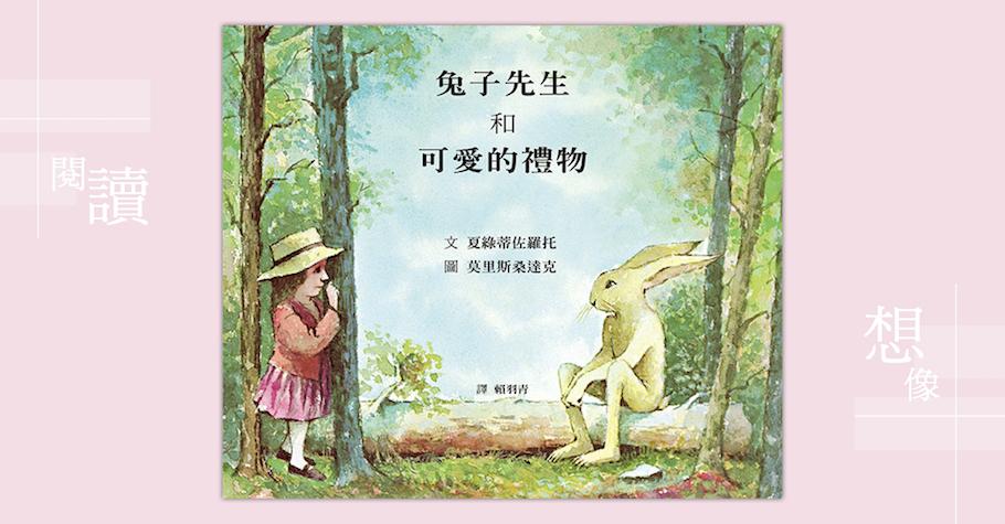 《兔子先生和可愛的禮物》——送禮送到心坎裡
