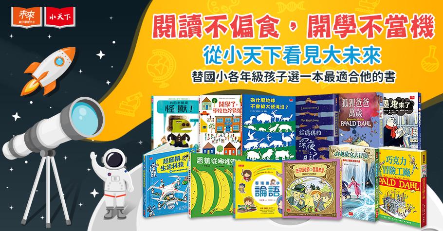 【閱讀不偏食 開學不當機】給一到六年級孩子的書單,滋養孩子的心靈,並培養他們的閱讀素養理解力