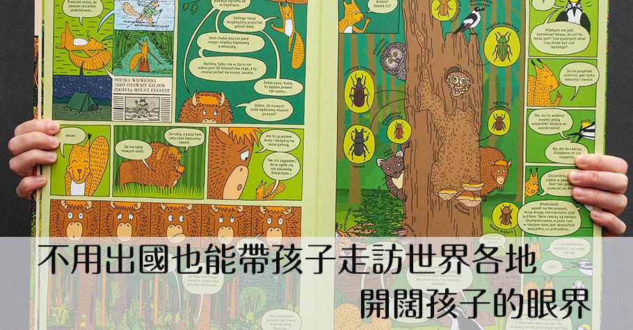 《出發吧!環遊世界國家公園》作者丹尼爾與亞歷珊卓:「我們想展現生態系裡,生物和環境相互影響的樣貌。」