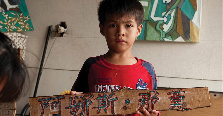 族人念完國中就下山去打工〉一個被宿命羈絆的原住民孩子順利完成學業,因老師給的「禮物」改變了他的心胸和眼界