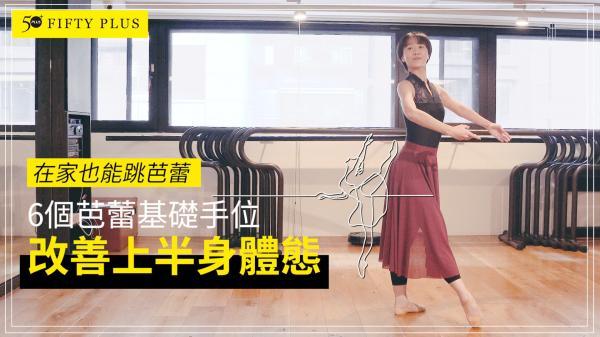 如何透過芭蕾改善駝背、瘦手臂?在家也能做的手位練習