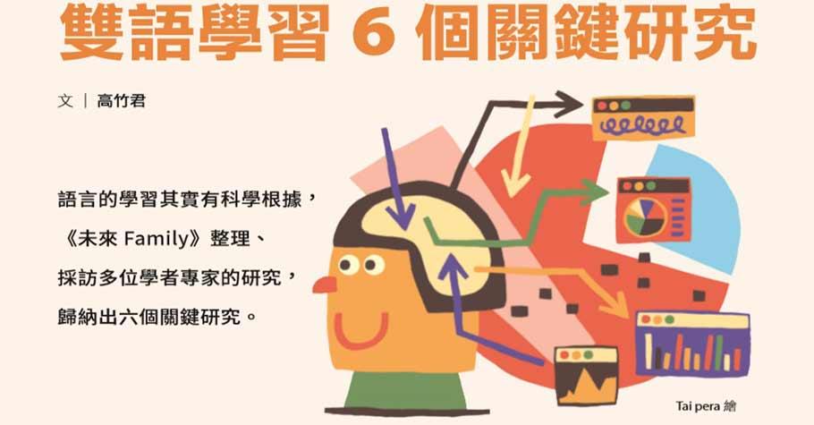 科學根據:雙語學習6個關鍵研究