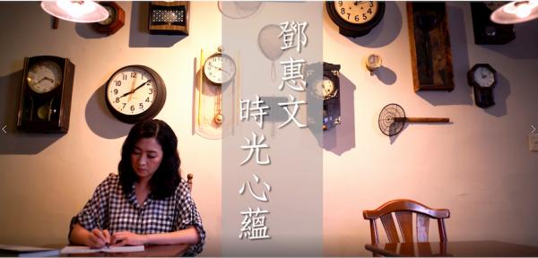 鄧惠文時光心蘊二:你是永遠不想讓自己受到傷害的人嗎