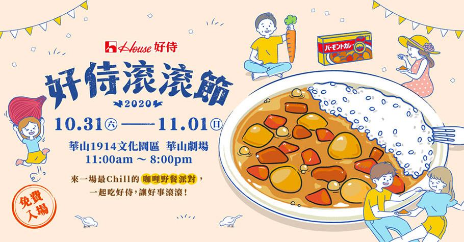 爸媽們看過來!今年最好玩的咖哩野餐派對「好侍滾滾節」,10/31、11/1台北華山熱鬧登場!