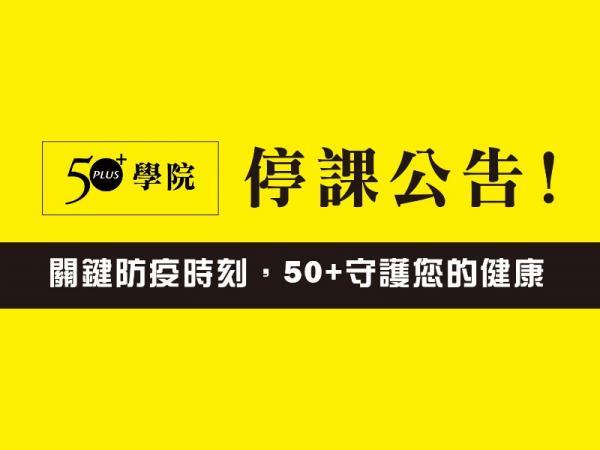 50+學院公告:7/26前實體課程全面暫停延期