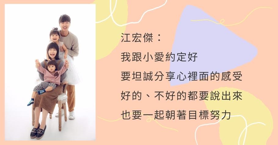 獨家專訪》江宏傑:我跟小愛約定好,就算不開心也要跟對方講,知道彼此在想什麼,關係才長久