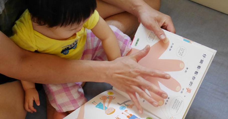 【親子共讀】帶著寶寶認識自己,探索有趣的肢體