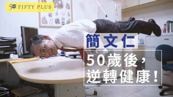 50後更健康!物理治療師簡文仁健檢「全藍字」的逆齡絕招