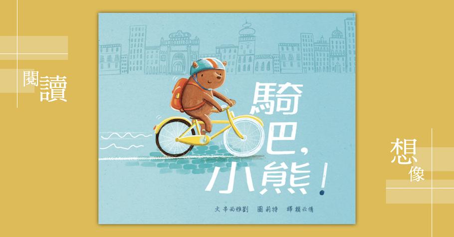 《騎吧,小熊!》——超越自己的感動