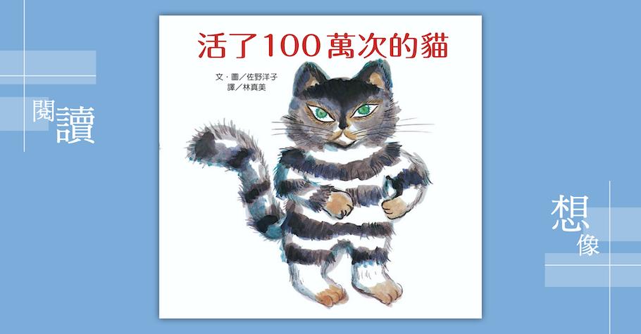 《活了一百萬次的貓》——我也能懂「馬斯洛理論」