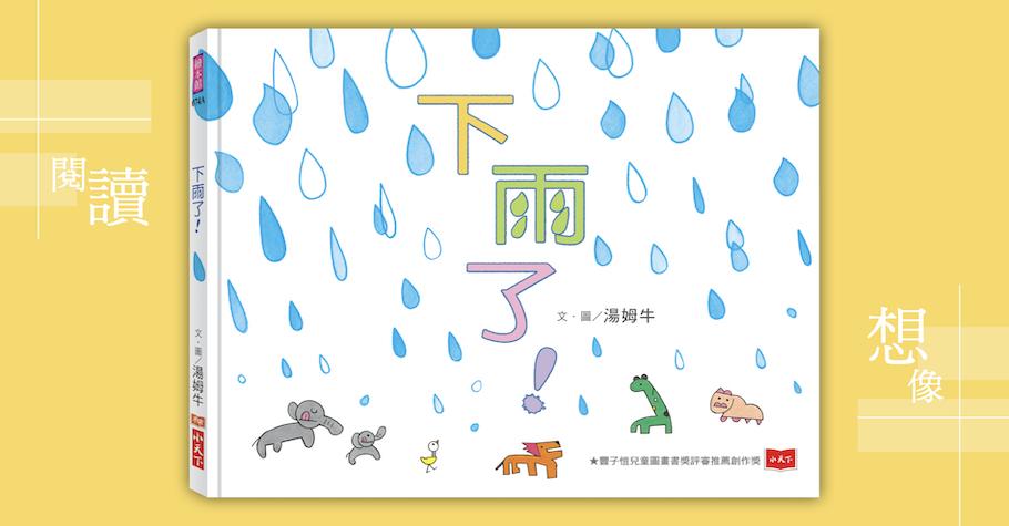 《下雨了》——雨後的動物世界