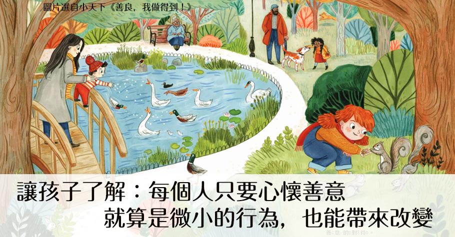 善良是不分年齡的,每個人都可以善良,父母要從孩子小時候就為他們種下這顆種子