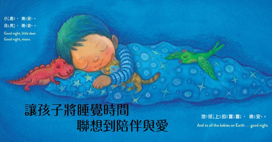 父母不用再煩惱如何養成孩子的睡眠習慣!最好又最容易持續的睡眠儀式,就屬與孩子共讀故事