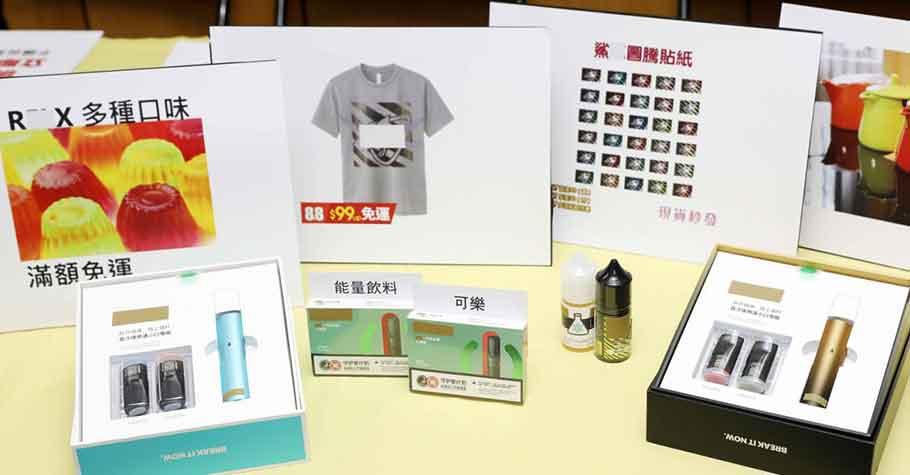 危險!國中生暑假網購「軟糖、果凍、潮T」,竟全是菸品偽裝販賣
