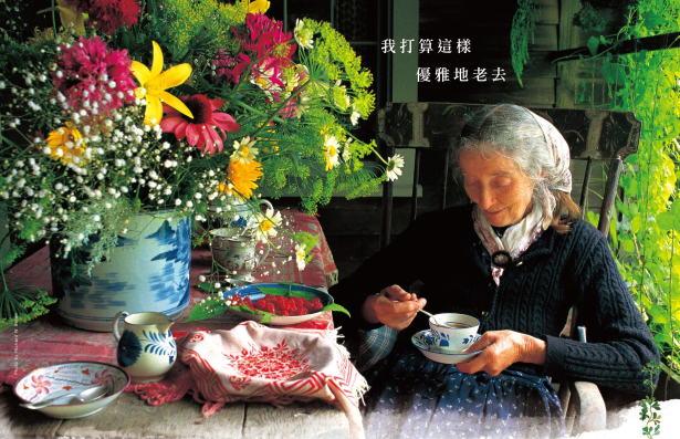 一個人在鄉間優雅老去:93歲畫家塔莎和她的祕密花園