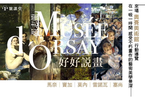 【50+選品】張志龍│好好說畫:奧賽美術館五大藝術家線上音頻課