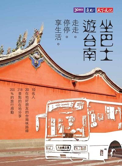 走走、停停、享生活: 坐巴士遊台南