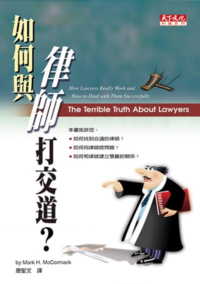 如何與律師打交道?