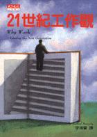 21世紀工作觀(修訂版)