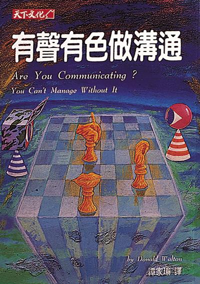 有聲有色做溝通(修訂版...