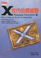 X世代的價值觀