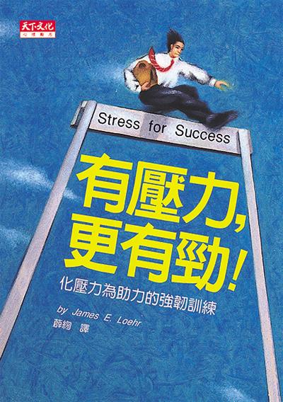 有壓力,更有勁!