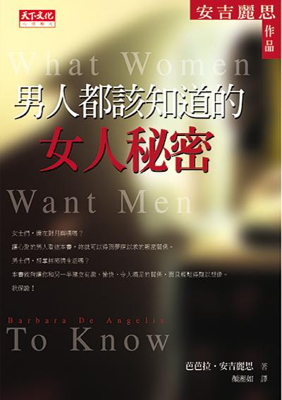 男人都該知道的女人秘密