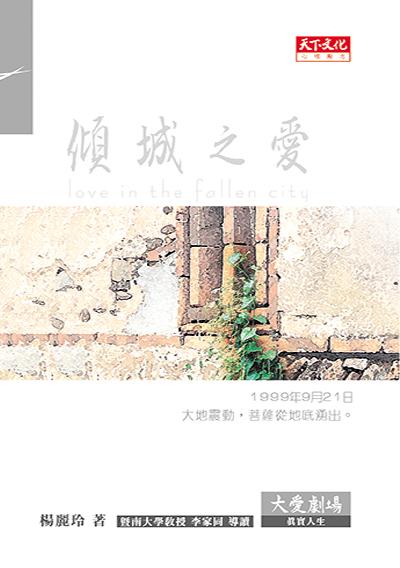 大愛劇場──傾城之愛