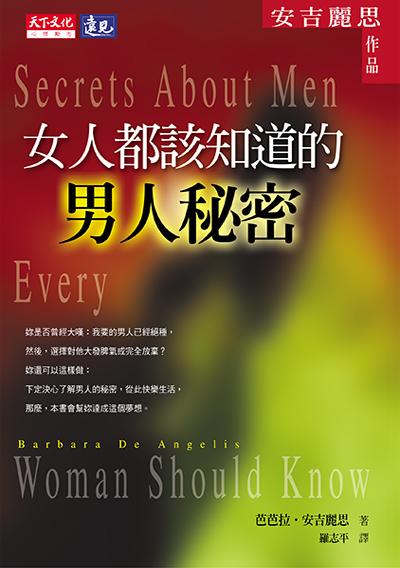 女人都該知道的男人秘密