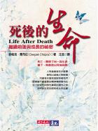 死後的生命