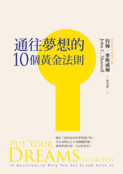通往夢想的10個黃金法則