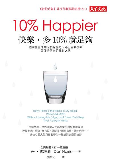快樂,多10%就足夠