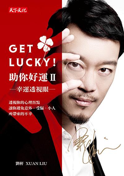 Get Lucky!助你好運Ⅱ【親簽版】