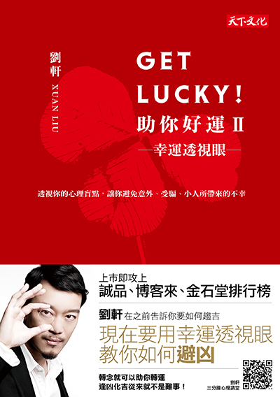 Get Lucky!助你好運Ⅱ(幸運草封面版)